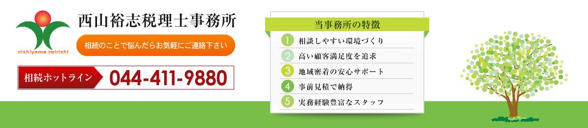 西山裕志税理士事務所_ご相談は相続ホットラインで
