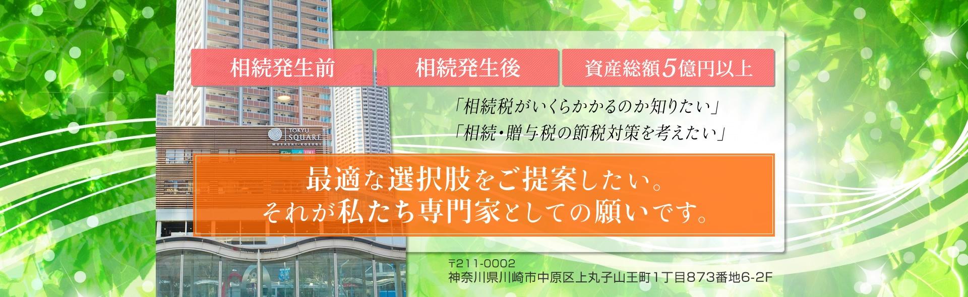 川崎市相続相談_西山裕志税理士事務所