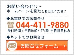 西山裕志税理士事務所_お問合せ